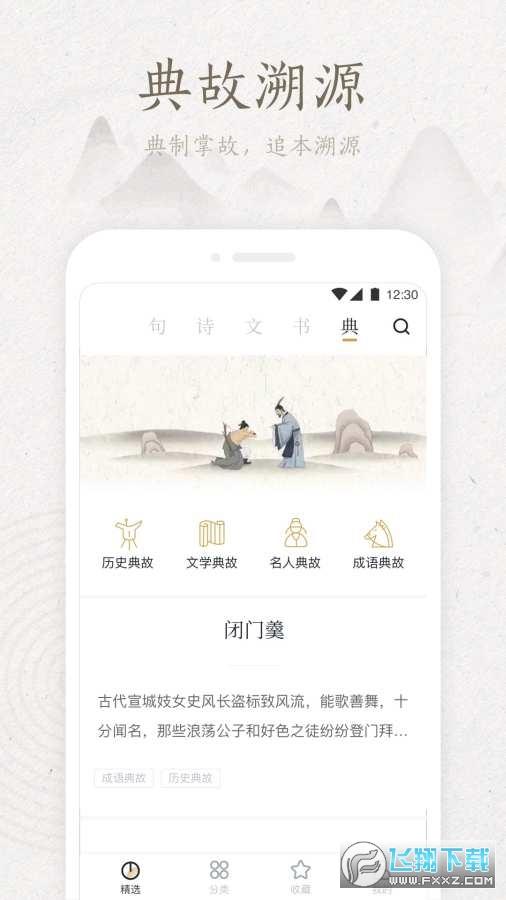 典读app手机版v1.7.02安卓版截图1