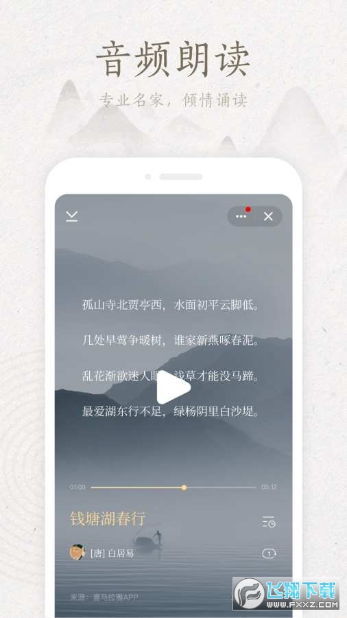 典读app手机版v1.7.02安卓版截图3