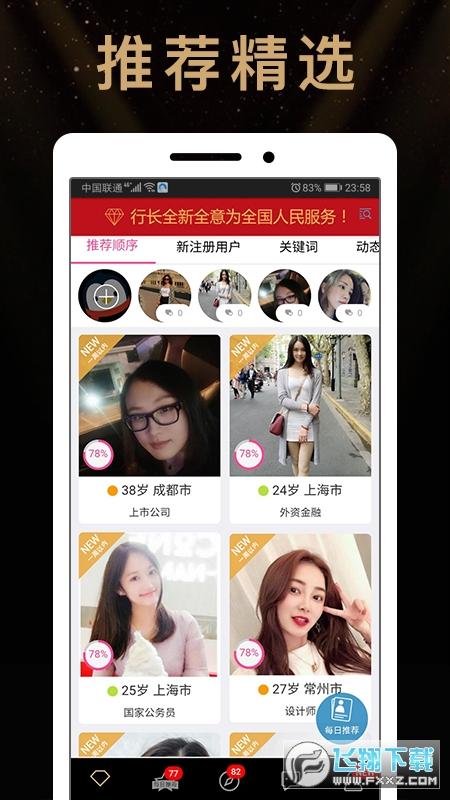 行长支缘app手机版v1.0.52最新版截图2