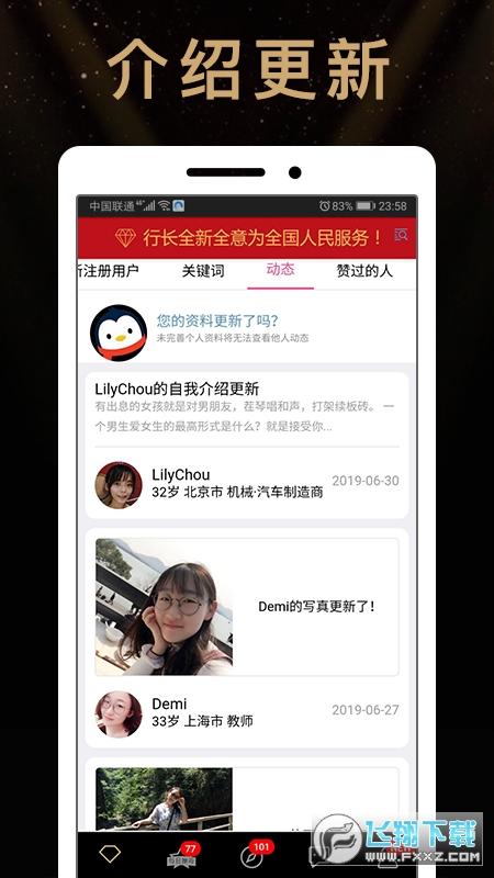 行长支缘app手机版v1.0.52最新版截图0