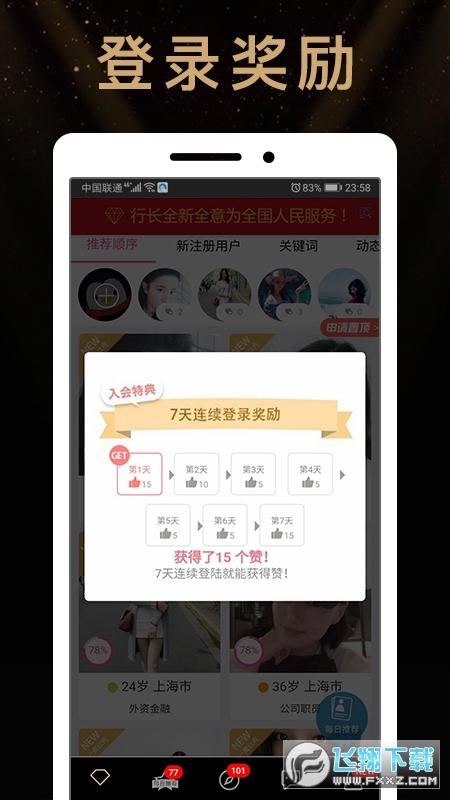 行长支缘app手机版v1.0.52最新版截图3