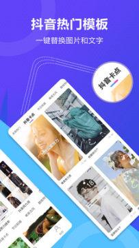 创视DIY视频编辑app