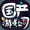 国产游戏公司模拟手机版v1.0官方版