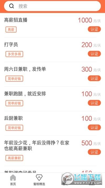 蜜桔兼职赚钱appv1.0.11 安卓版截图1