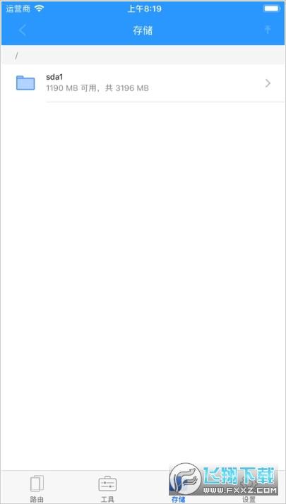 海汇云区块链平台v1.0 安卓版截图2