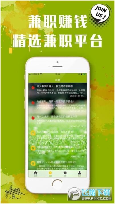 兼职小站赚钱appv1.0 安卓版截图2