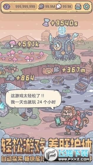最强蜗牛秒杀作弊码工具2.31安卓版截图2
