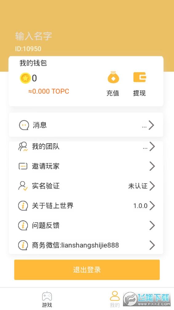 链上世界福利赚钱appv1.0.0 安卓版截图2