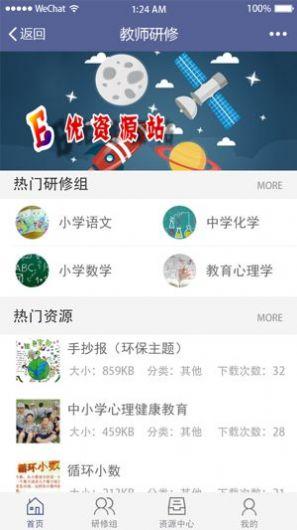 全国教师研修登录入口app3.3.2官网版截图0