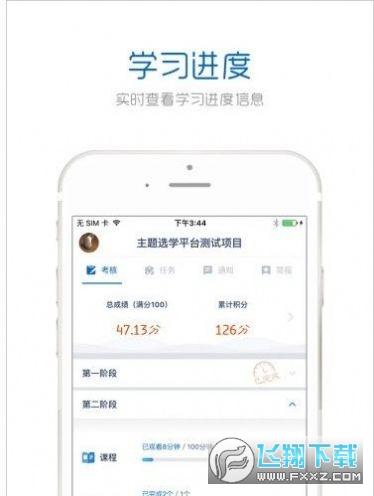 全国教师研修登录入口app3.3.2官网版截图2
