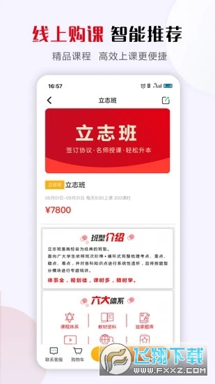 中安教育app手机版v1.0.0安卓版截图1