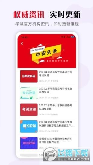 中安教育app手机版