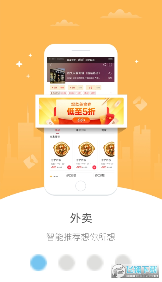 薯都情app官方版4.0安卓版截图3