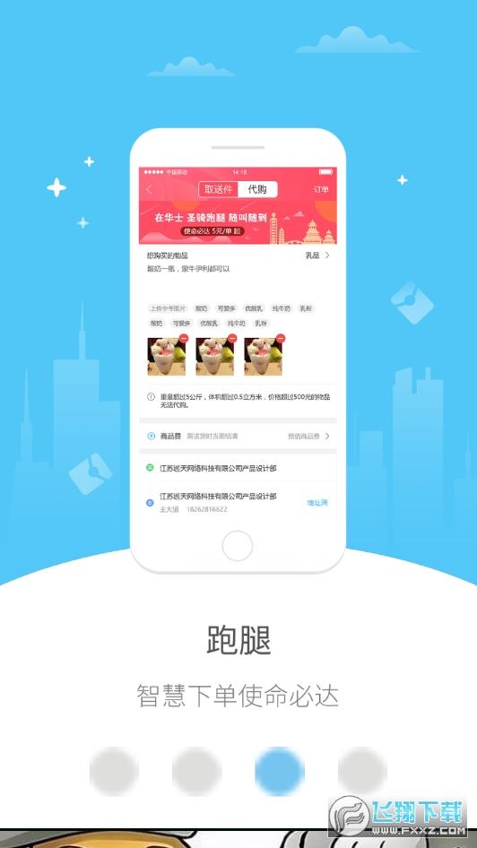 薯都情app官方版4.0安卓版截图0