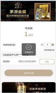 烈酒链手机赚钱appv1.0 安卓版截图1