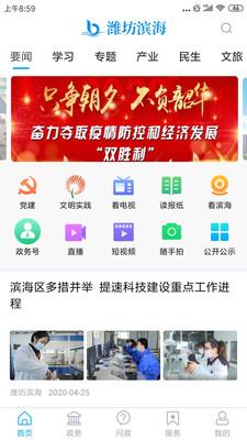 潍坊滨海app手机版