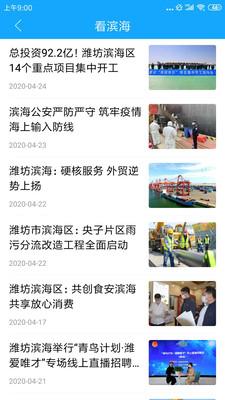 潍坊滨海app手机版v0.0.10安卓版截图2
