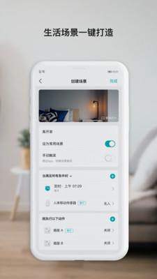 雅观智能app官方版