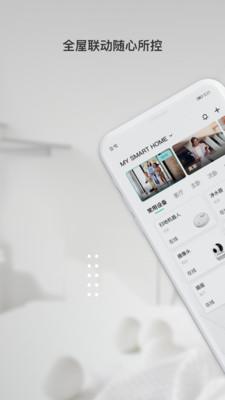 雅观智能app官方版v1.0.0手机版截图2