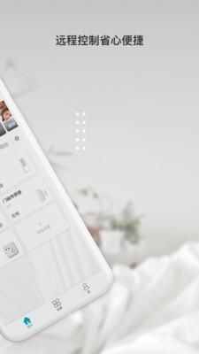 雅观智能app官方版v1.0.0手机版截图3