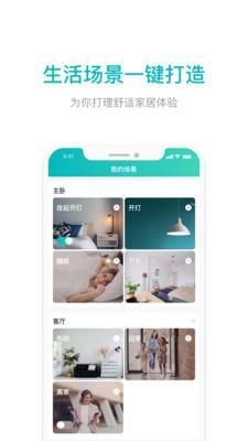 雅观智家家庭版app
