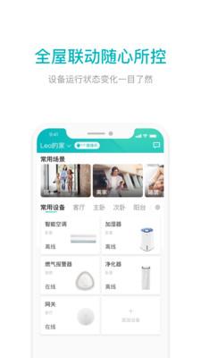 雅观智家家庭版appv1.3.1安卓版截图0