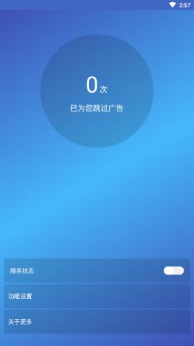 广告过滤器免费屏蔽app1.0最新版截图1