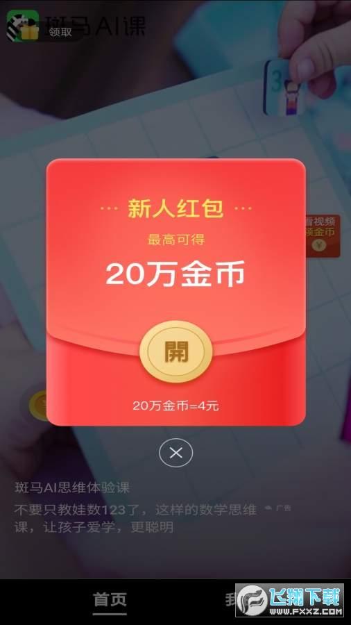 趣刷领红包赚钱appv2.0.1安卓版截图2