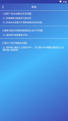 广告过滤大师vip破解版V3.5.0免费版截图0