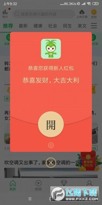 椰子赚零花钱app1.0.0福利版截图1