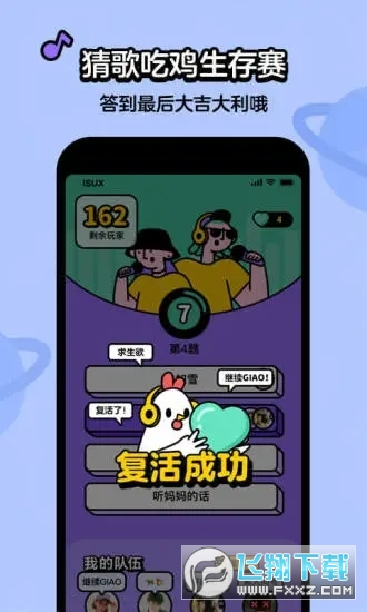 趣猜歌赚钱福利app2.0.1红包版截图1