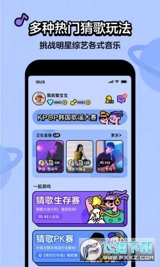趣猜歌赚钱福利app2.0.1红包版截图2