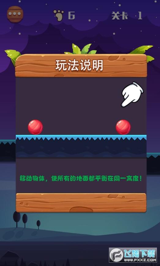 平衡大师游戏v1.0.0安卓版截图2