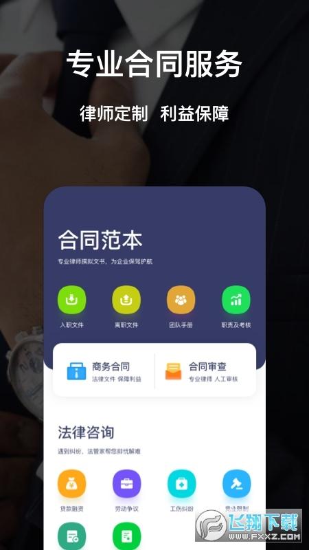 法管家app