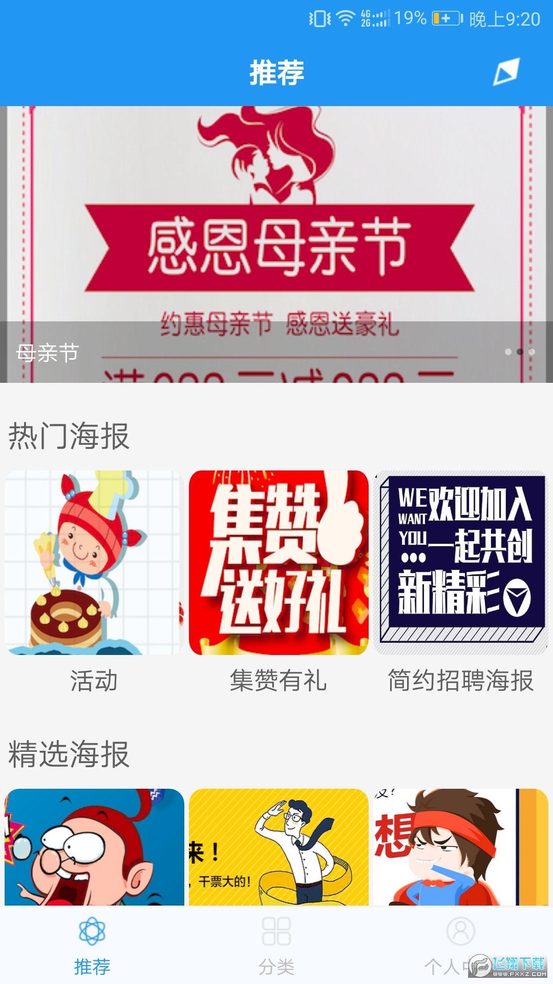 海报制作app免费版v1.5.2安卓版截图3