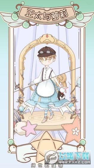 绮世裁缝铺手机版v0.2最新版截图3