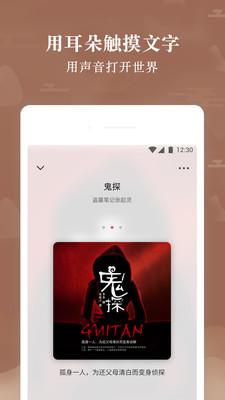 听说很好玩听书赚钱appv1.4.0安卓版截图1