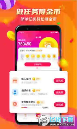 步步来金边走边赚app1.0.6福利版截图0