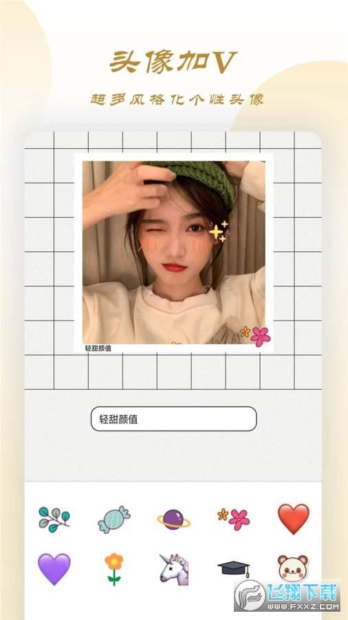 轻甜颜值相机app官方版v1.0最新版截图2