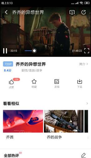 麻花影视在线电视剧2020版v3.02会员版截图1