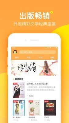 七猫免费阅读小说app4.10最新版截图1