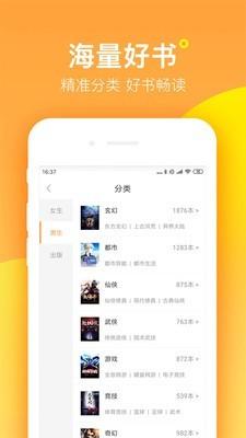 七猫免费阅读小说app4.10最新版截图0
