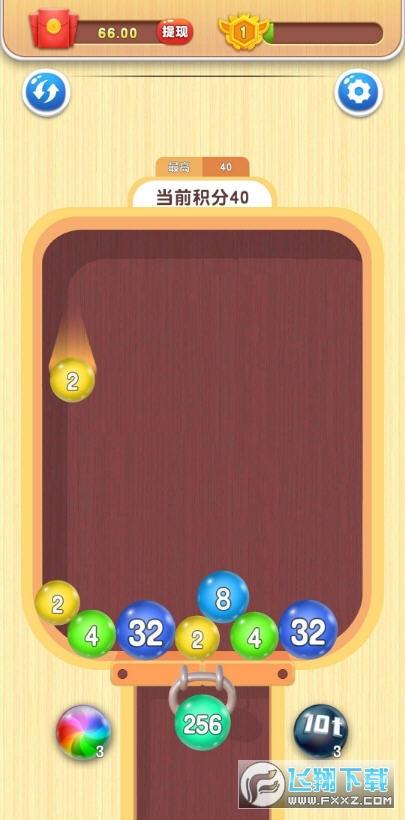 2048球球大作战红包版2.0.0提现版截图0