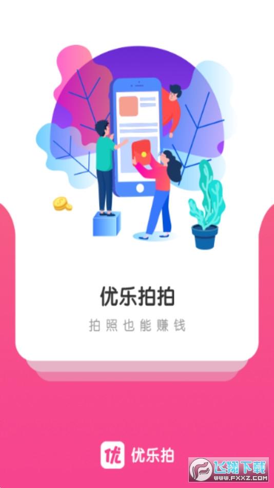 优乐派福利赚钱appv1.9 安卓版截图0