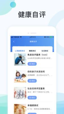 国中康健appv1.18.230安卓版截图2