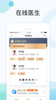 国中康健appv1.18.230安卓版截图3
