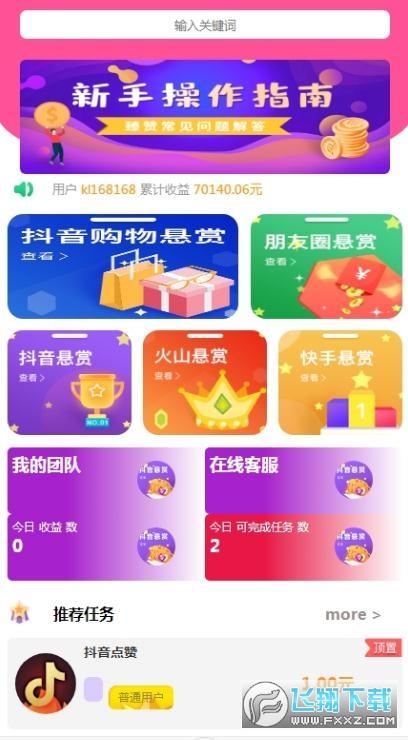 暑热兼职官方app1.21红包版截图0