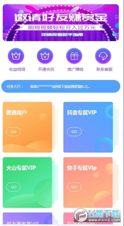 暑热兼职官方app1.21红包版截图1