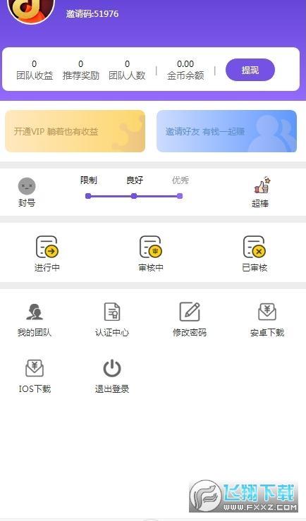 暑热兼职官方app1.21红包版截图2