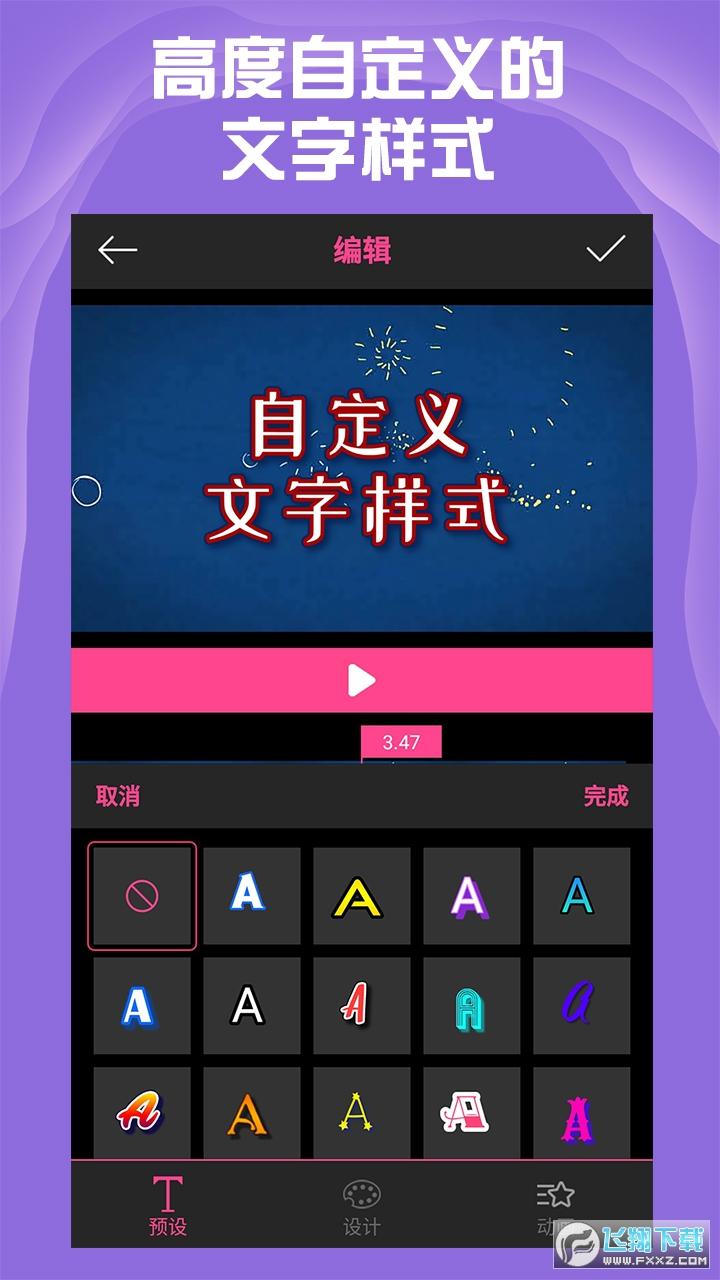 AE特效视频片头大师免vip破解版appv1.4.7安卓版截图0